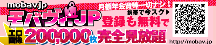 【NO.1携帯AV動画サイト】無料動画モバヴィ-素人/熟女/人気女優のエロ動画が無料で見放題-